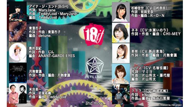 7月よりTOKYO MX他で公開されるアニメ「18if」のエンディング主題歌を務める作家陣にじん・ANANT-GARDE EYESの参加が決定!!
