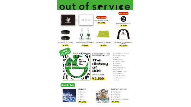 7/28(金)out of service@白金高輪SELENE b2での物販情報発表!!