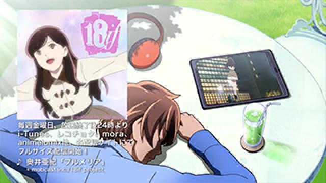 TVアニメ「18if」第5話ED 奥井亜紀が歌う「プルメリア」公開!フルサイズは8/5より配信開始!