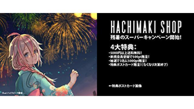 HACHIMAKI SHOP 残暑のスーパーキャンペーンスタート!