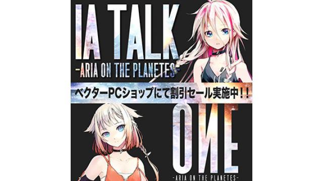 「IA Talk」「ARIA Talk (IA & ONEセット)」が10%OFF!ベクターPCショップにて「上半期ベクターPCショップ人気ソフトランキング」セール開催!