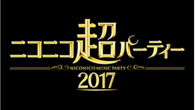 【IA出演 / 新作グッズ情報】 11/3  IA LIVE出演決定!!『ニコニコ超パーティー2017 in さいたまスーパーアリーナ』 ※新作グッズの物販有り!