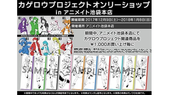 2017/12/9(土)から「カゲロウプロジェクト オンリーショップ in アニメイト池袋本店」開催が決定!