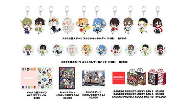 「カゲロウプロジェクト オンリーショップ in アニメイト池袋本店」の新商品を公開!