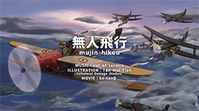クリエイターズユニットout of service最新曲「無人飛行」MUSIC VIDEOをニコニコ動画、You Tubeで公開!!