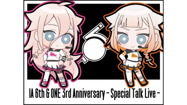 【IA&ONE最新情報】1/27(土)、IA生誕6周年とONE生誕3周年を記念したWeb特番「IA 6th & ONE 3rd Anniversary -Special Talk Live-」が配信決定!