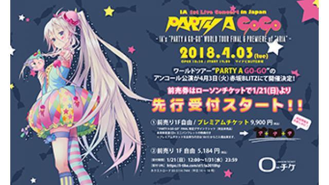 "【IAライブ情報】ワールドツアー""PARTY A GO-GO""のアンコール公演の前売券が1月21日(日)12:00より先行受付スタート!!"