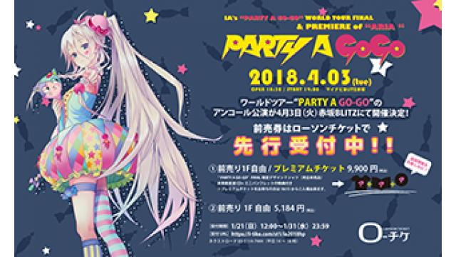 "『IA's ""PARTY A GO-GO"" WORLD TOUR FINAL & PREMIERE of ""ARIA""』 本日前売券先行受付スタート!!"