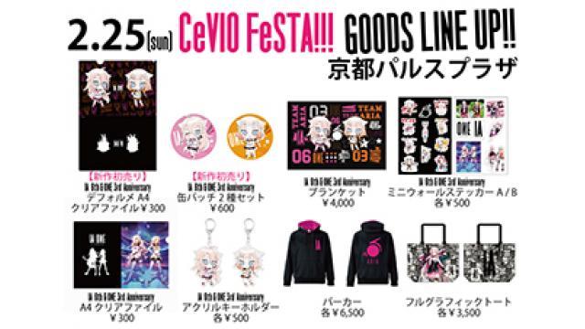 2/25(日)京都パルスプラザで行われるCeVIOオンリーイベント『CeVIO FeSTA!!!』での、IA / ONE公式グッズの販売ラインナップ発表!!