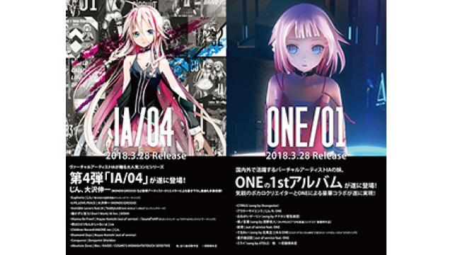 3/28(水)同時発売 『IA/04』、『ONE/01』チェーン別購入者特典決定!!