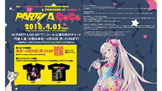 "IA""PARTY A GO-GO""アンコール公演の先行チケット代金入金・引取期間のお知らせ"