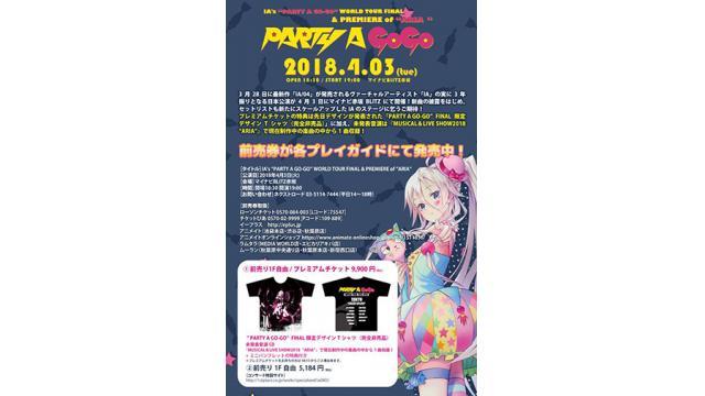 """【物販情報】2018/4/3(火)「IA's """"PARTY A GO-GO"""" WORLD TOUR FINAL & PREMIERE of """"ARIA""""」公演当日、会場前にてグッズの事前販売が決定!!"""