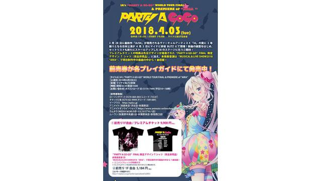 "【LIVE情報】2018/4/3(火)公演「IA's ""PARTY A GO-GO"" WORLD TOUR FINAL & PREMIERE of ""ARIA""」ゲストアーティスト第3弾発表!!"