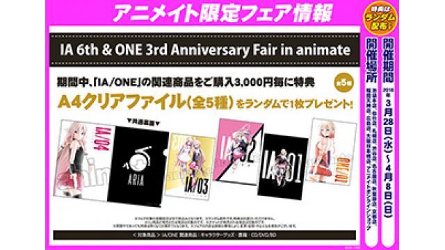 【フェア情報】明日2018/3/28(水)よりアニメイト対象店にて「IA 6th & ONE 3rd Anniversary Fair in animate」開催!!