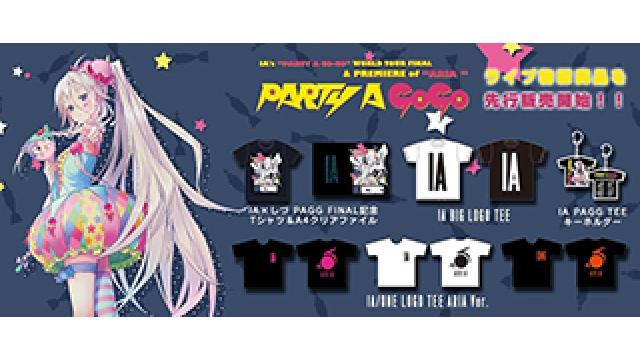 """4/3(火)マイナビBLITZ赤坂公演「IA's """"PARTY A GO-GO"""" WORLD TOUR FINAL & PREMIERE of """"ARIA""""」会場物販商品をHACHIMAKIショップで先行販売開始!"""