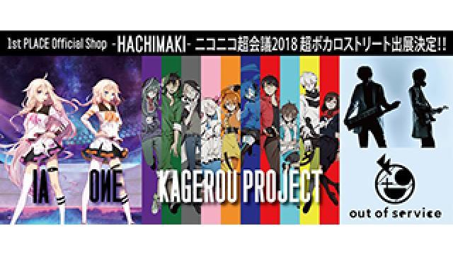 【出展情報】4/28(土)~29(日)幕張メッセで開催される『ニコニコ超会議2018』に1st PLACE Official shop -HACHIMAKI-の出展が決定!!