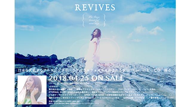 【Lia CD情報】明日、4/25(水)約3年半ぶりとなるLia最新アニソンカバー作品「REVIVES -Lia Sings beautiful anime songs-」リリース!!