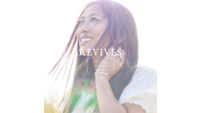 【Lia CD情報】本日4/25(水)約3年半ぶりとなるLia最新アニソンカバー作品「REVIVES -Lia Sings beautiful anime songs-」全国CDショップにて発売開始!!