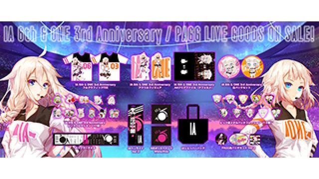 "【IA / ONE新作グッズ販売情報】 「IA's ""PARTY A GO-GO"" WORLD TOUR FINAL & PREMIERE of ""ARIA""」ライブグッズ、『IA 6th & ONE 3rd Anniversary』グッズに加え『ニコニコ超会議2018』にて先行販売をしたグッズをHACHIMAKIショップで販売開始!!"
