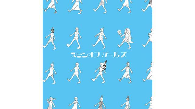 【音楽配信情報】本日5/23(水)各サイトにて 石風呂「スピンオフガールズ」の音楽配信スタート!!