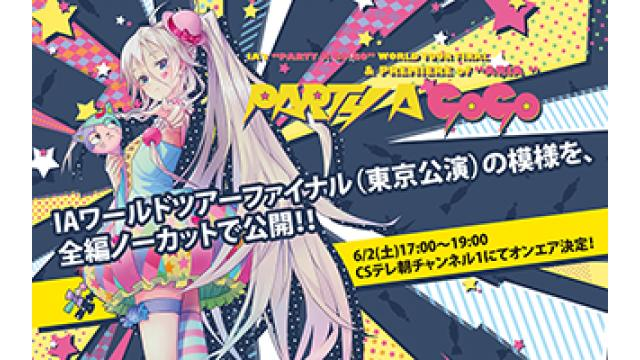 "【IA TV情報】 今週6/2(土) CSテレ朝チャンネル1にて、先月4月3日にマイナビBLITZ赤坂で開催された「IA's ""PARTY A GO-GO"" WORLD TOUR FINAL & PREMIERE of ""ARIA""」の模様を全編ノーカットでお届けします!"