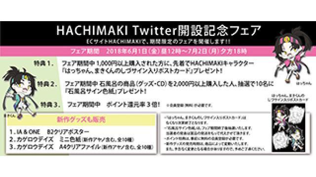 【フェア情報】6/1(金)~7/2(月)期間 1st PLACE Official Shop -HACHIMAKI-にて、Twitter開設記念フェアを開催!!