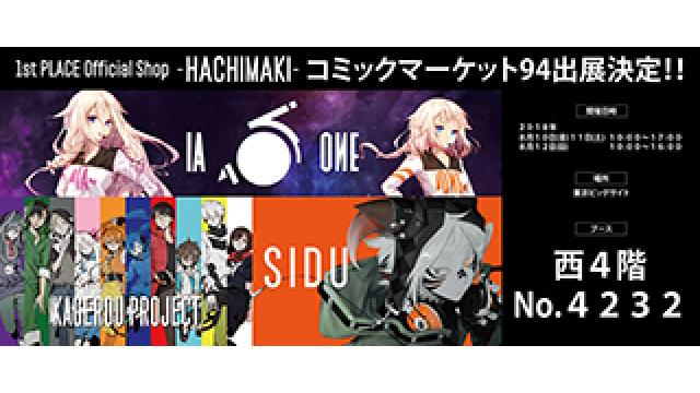 【速報!】8/10(金)~8/12(日)開催『コミックマーケット94』へ1st PLACE Official Shop -HACHIMAKI-の出展決定!!