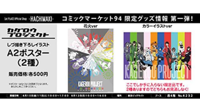 【速報!】8/10(金)~8/12(日)開催『コミックマーケット94』限定グッズ情報 第1弾発表!!