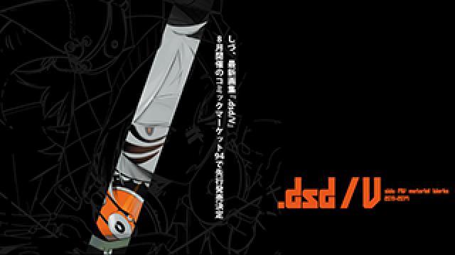 【しづ 情報】8/10(金)~12(日)コミックマーケット94会場内、HACHIMAKIブースで、しづの最新画集『.dsd/V』の発売決定!! さらに先着購入者特典として、しづ描き下ろしによるショッパーバック、サイン入りポストカード付!