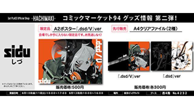 【速報!】8/10(金)~8/12(日)開催『コミックマーケット94』グッズ情報 第2弾発表!!