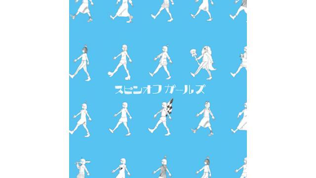 【石風呂 情報】本日7/18(水)タワーレコード対象9店舗で、大好評の石風呂最新アルバム『スピンオフガールズ』の発売が開始!!