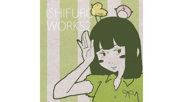 【石風呂 情報】8/10~8/12『コミックマーケット94』で最新イラスト集「ISHIFURO WORKS 2」の発売決定!! 好評につき売切れとなっていた前作「ISHIFURO WORKS」の再販も!!