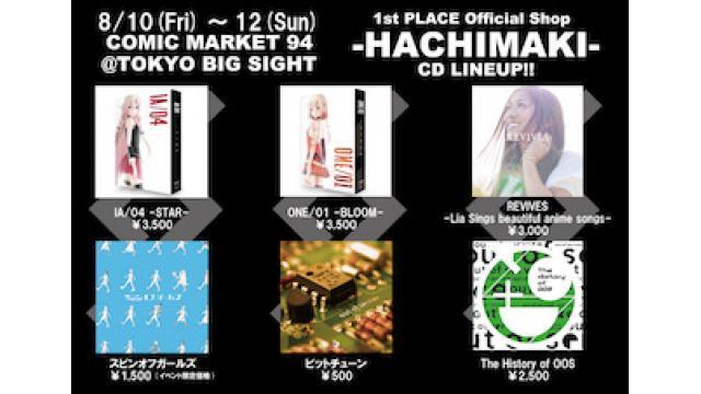 【コミックマーケット CD情報】8/10~8/12『コミックマーケット94』内、1st PLACE Official Shop- HACHIMAKI- CD販売ラインナップ公開!!