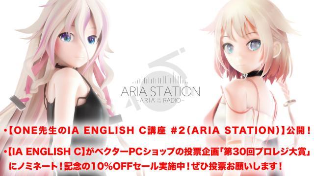 「ONE先生のIA ENGLISH C講座 #2 (ARIA STATION)」公開! / IA ENGLISH Cが「第30回Vectorプロレジ大賞」にノミネート!投票受付中&10%OFFセール実施中!
