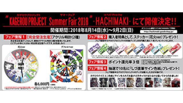 """【フェア情報】8/14(火)~9/2(日)1st PLACE Official Shop -HACHIMAKI-にて、""""KAGEROU PROJECT Summer Fair2018""""開催決定!!"""