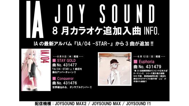 【8月カラオケ入曲情報】 カラオケJOYSOUNDに公式IAの楽曲が追加入曲決定!!