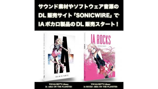 サウンド素材やソフトウェア音源のDL販売サイト「SONICWIRE」でIAボカロ製品のDL販売スタート!