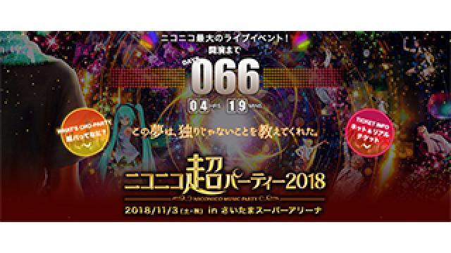 【IA出演情報】11/3(土・祝)さいたまスーパーアリーナで開催される『ニコニコ超パーティー2018』にIAの出演が決定!!
