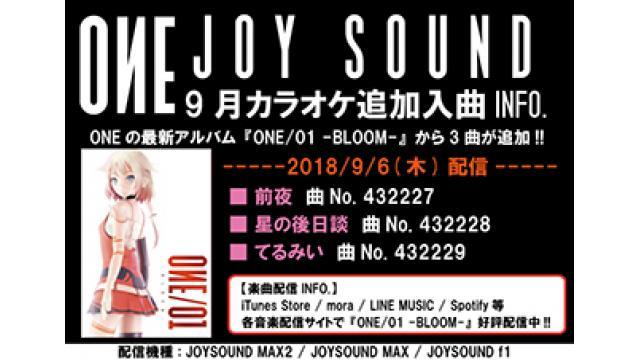 【9月カラオケ入曲情報】 9/6(木)カラオケJOYSOUNDに『ONE/01 -BLOOM-』収録楽曲が追加入曲決定!!