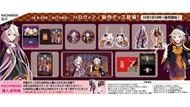 【新作グッズ情報】10/1(月)18時~ IA & ONEハロウィン/新作グッズ販売開始!!