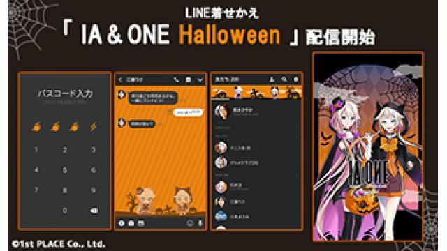 10/22(月)よりLINE STOREで、『IA&ONE SCHOOL GIRL』LINE着せかえ配信開始!