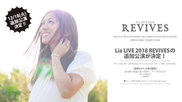 Lia LIVE 2018 REVIVESの追加公演が決定!