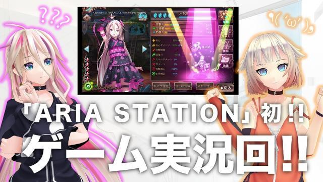 【IAとONEがゲーム実況に初挑戦!】「ARIA STATION」最新回を公開!IAともコラボした本格ファンタジーRPG「サファイア・スフィア〜蒼き境界〜」実況をお届け!