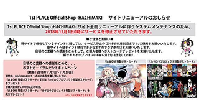 1st PLACE Official Shop -HACHIMAKI-サイトリニューアルのお知らせ!