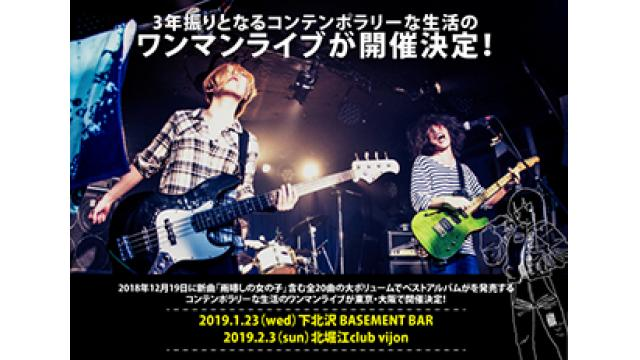 コンテンポラリーな生活が約2年半振りとなるワンマンライブを東京、大阪で開催!また全20曲入りのBEST ALBUM『You'll dig it the most』の全曲トレーラー公開!