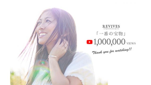 【Lia情報】Liaの最新アルバム『REVIVES -Lia Sings beautiful anime songs-』に収録され、YouTubeで公開されている「一番の宝物」MUSIC VIDEOが100万再生を突破!!