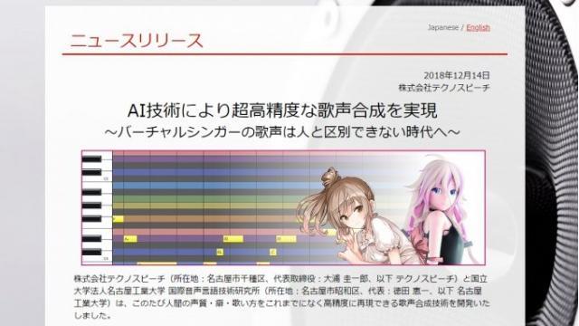 本日発表された、株式会社テクノスピーチ様の新しい歌声合成技術に、IAの英語歌唱の歌声データベースを提供いたしました。