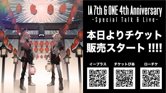 「IA 7th & ONE 4th Anniversary -Special Talk & Live-」本日よりチケット販売開始!