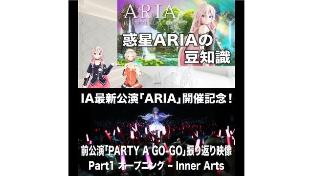 2018年最後のARIA STATION公開!「ARIA開催記念特番vol.1」/ARIA開催記念!前回公演「PARTY A GO-GO」振り返り映像を公開!