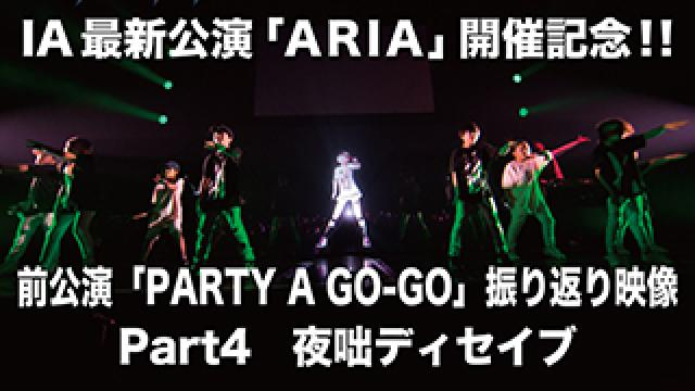 【ARIA開催記念!】前回公演「PARTY A GO-GO」振り返り映像パート4「夜咄ディセイブ」を公開!